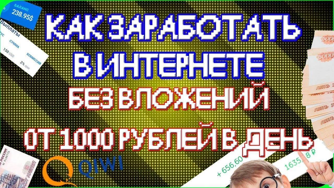 Заработок денег в интернете для школьников 11, 12, 13, 14 лет: реальные способы   misterrich.ru