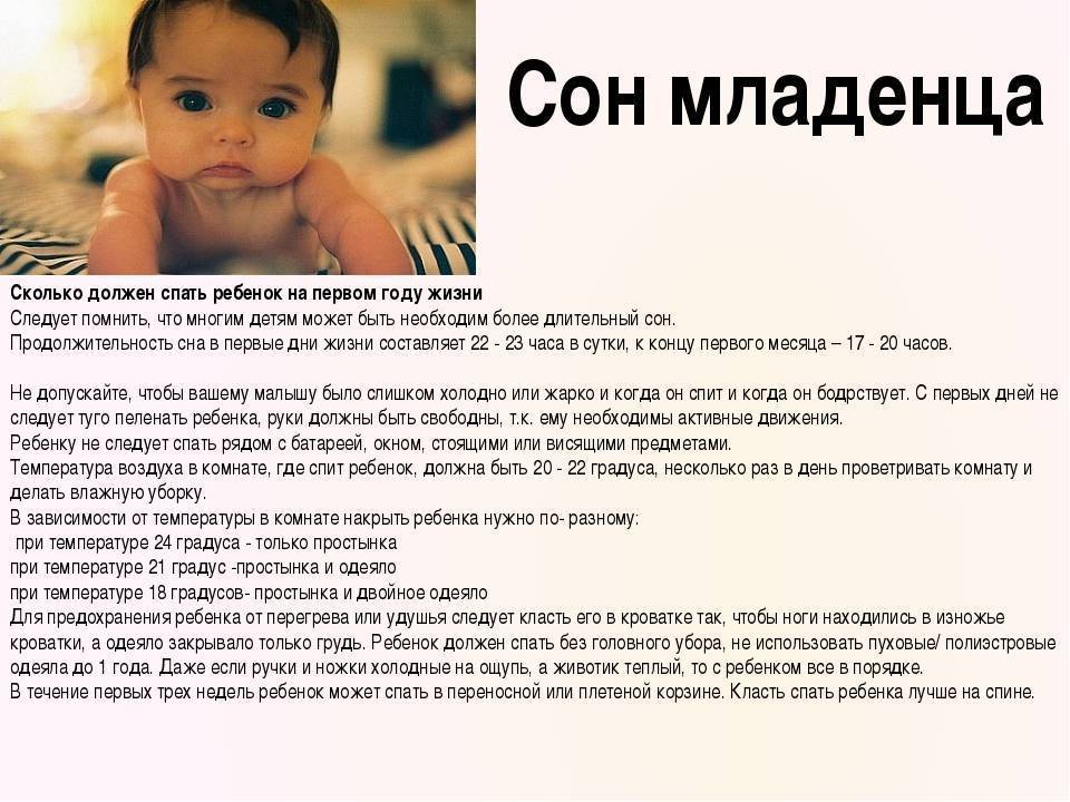 Сон ребенка в 2 месяца: как помочь малышу сладко спать?