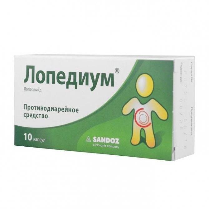 """""""Имодиум"""": инструкция по применению для детей с дозировками по возрасту"""