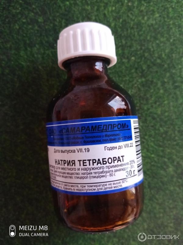 Натрия тетраборат инструкция по применению при стоматите у детей