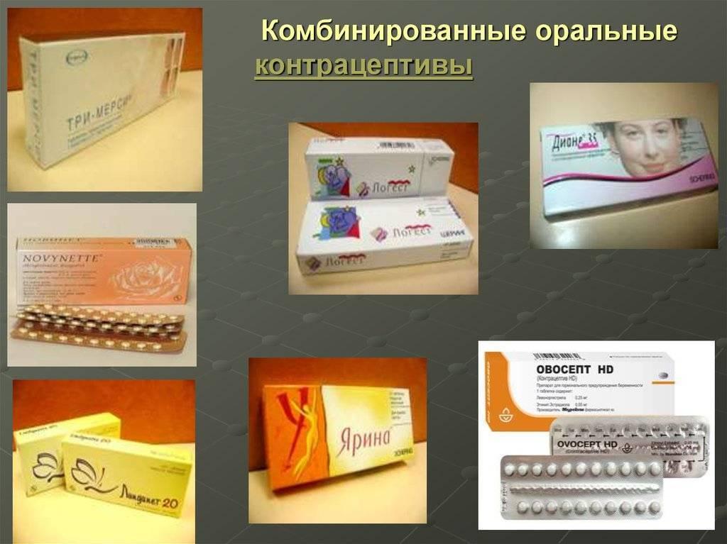 Как выбрать хорошие противозачаточные таблетки для женщин