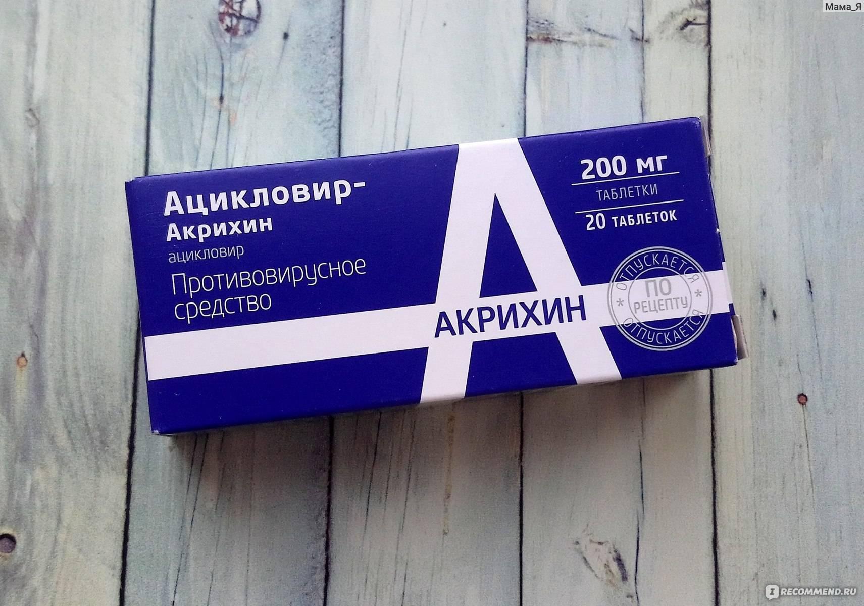 Ацикловир инструкция по применению таблетки для детей при орви