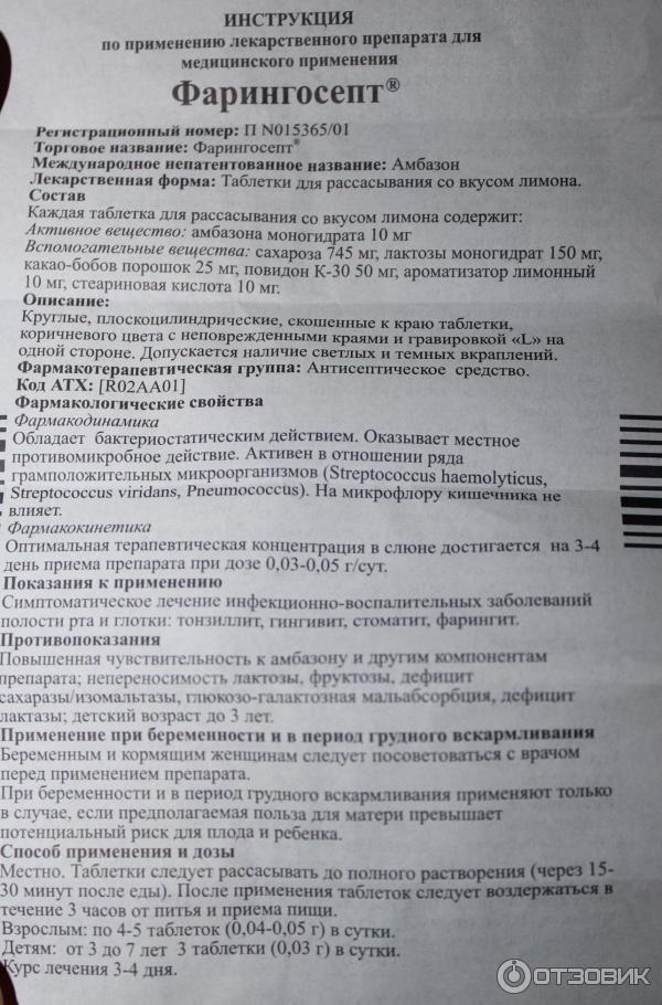 Ранбакси фарингосепт таблетки от чего - все о простуде и лор-заболеваниях