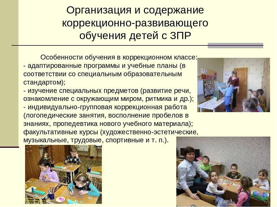 Особенности воспитания детей с зпр: как заниматься с ребенком