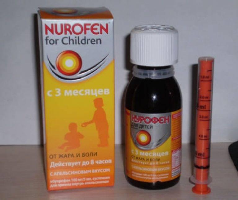 Нурофен от зубной боли: сироп, дозировка
