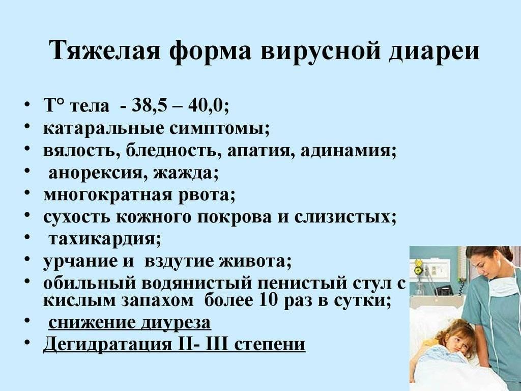 Понос и рвота при прорезывании зубов у ребенка, сколько длиться? / mama66.ru
