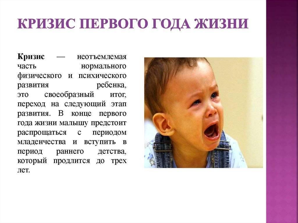 Кризис 1 года у ребенка детская психология