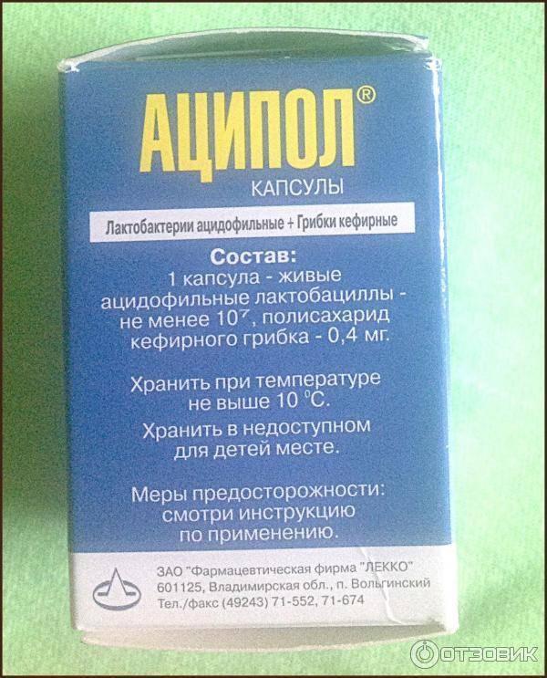 Лекарства, поддерживающие микрофлору кишечника при приеме антибиотиков