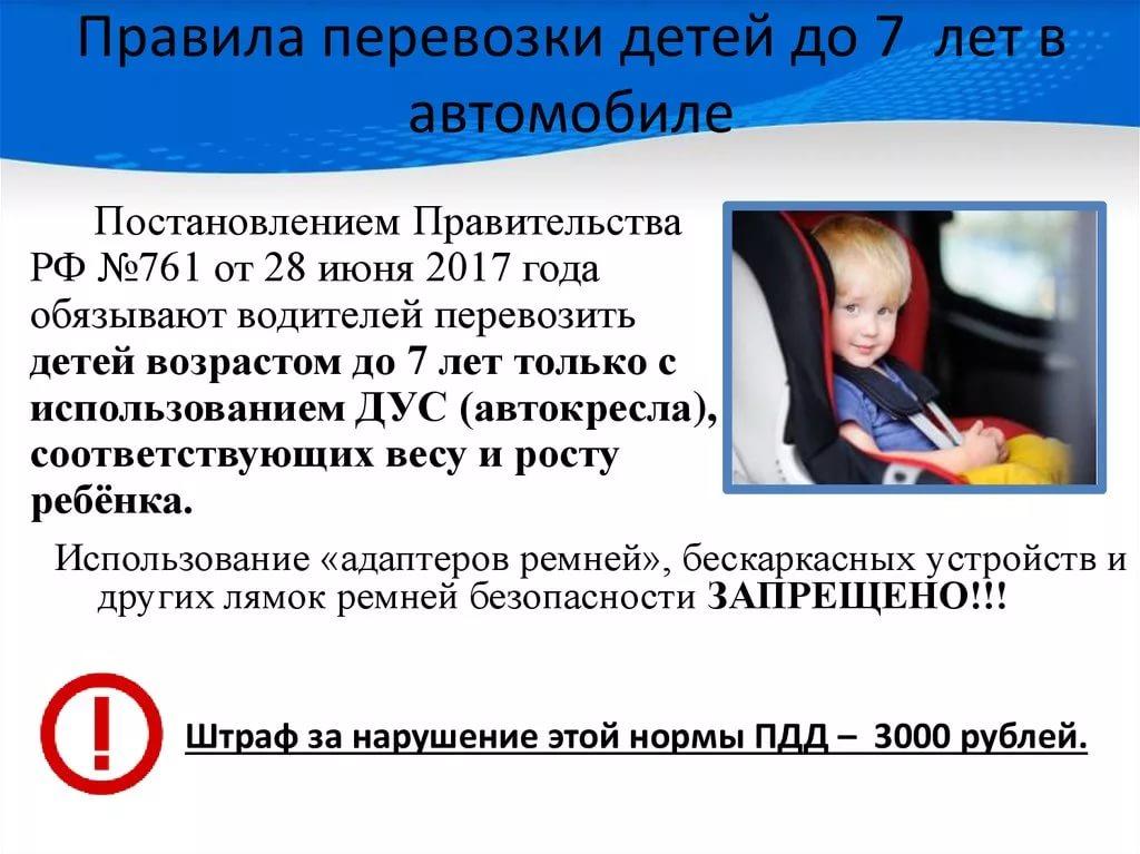 Перевозка детей и штраф за отсутствие детского кресла в 2016 году