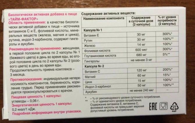 Комплексы с омега-3 и витамином c