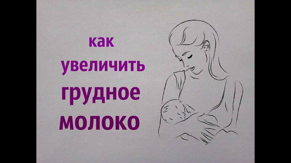 Как добиться, чтобы хорошо вырабатывалось молоко после родов