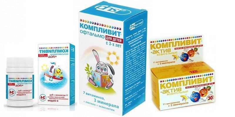 Компливит актив для детей от 3. компливит: инструкция по применению витаминов актив и кальций д3 для детей и подростков разных возрастов