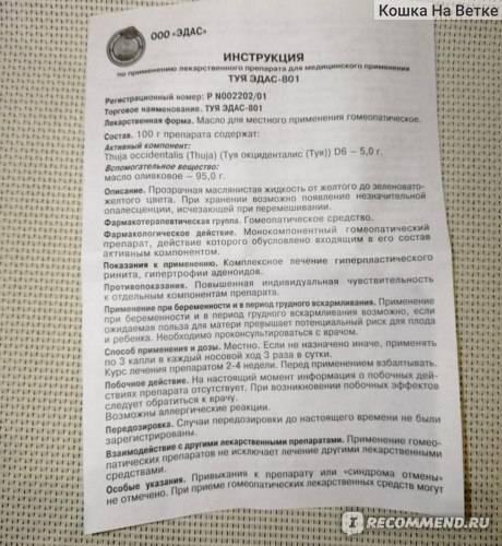 Масло туи при аденоидах у детей: инструкция по применению pulmono.ru масло туи при аденоидах у детей: инструкция по применению