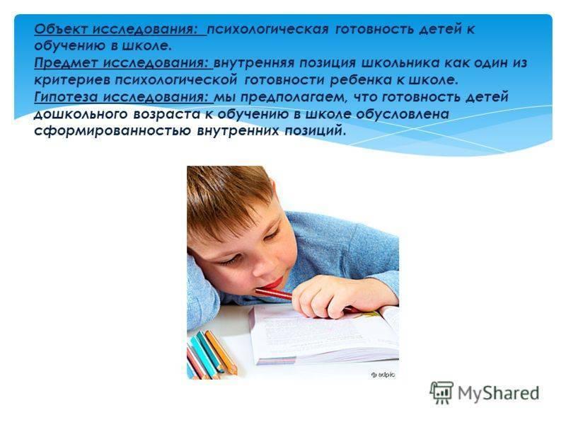Психологическая готовность ребёнка к обучению в школе