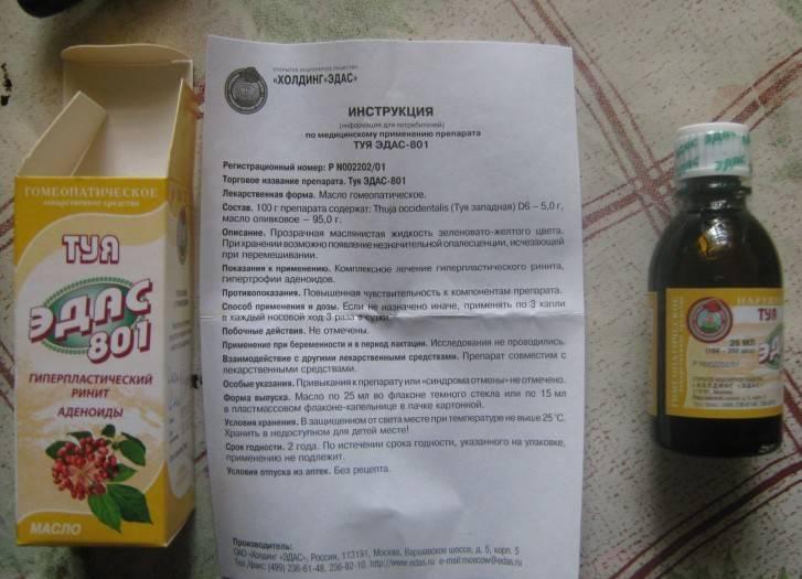Масло туи при аденоидах для детей: инструкция по применению