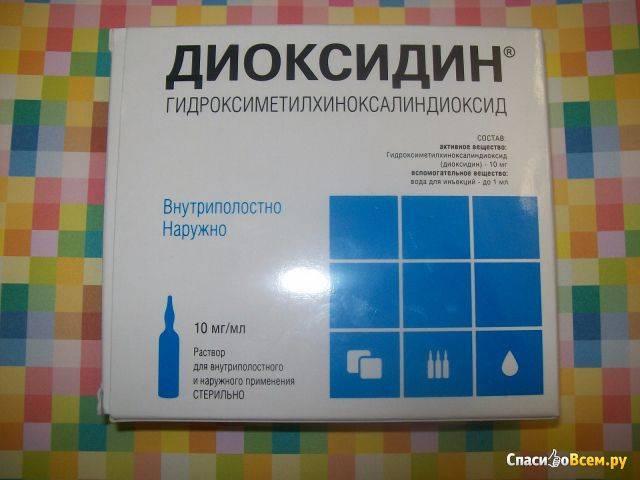Диоксидин — инструкция по применению, отзывы про капли в нос диоксидин