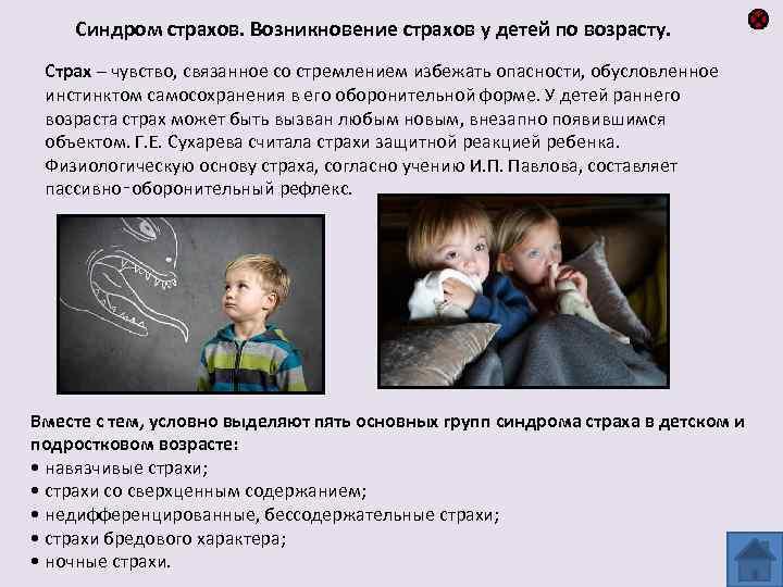 Детские страхи и способы их коррекции у детей дошкольного и младшего школьного возраста