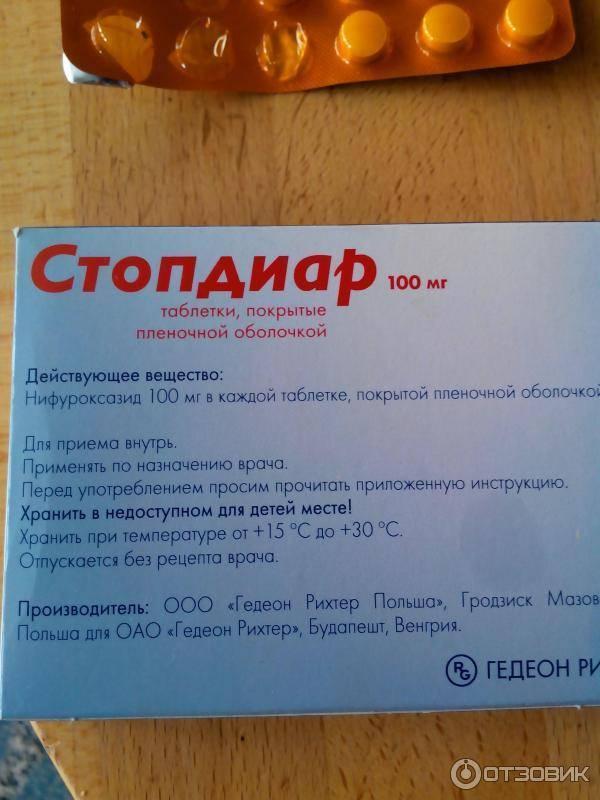 Стопдиар для детей: инструкция по применению суспензии и таблеток, аналоги сиропа