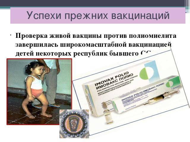 Живая вакцина от полиомиелита и непривитый ребенок - можно ли заразиться в этом случае?