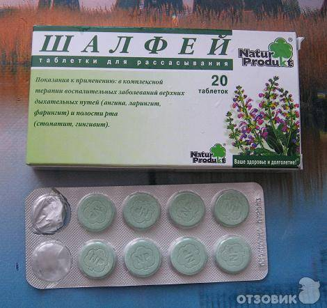 """Избавляемся от боли в горле и кашля: таблетки для рассасывания """"шалфей"""" и инструкция по их применению"""
