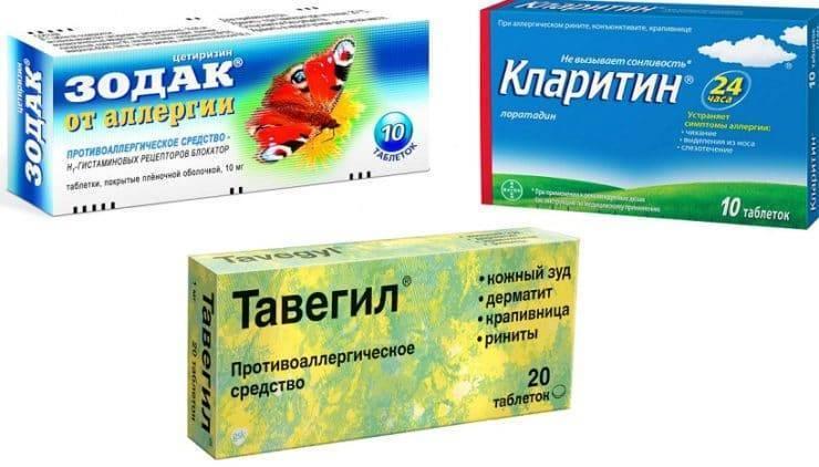 Зиртек или зодак — что лучше для детей и в чем разница между антигистаминными препаратами? фенистил, зодак или зиртек: инструкция по применению