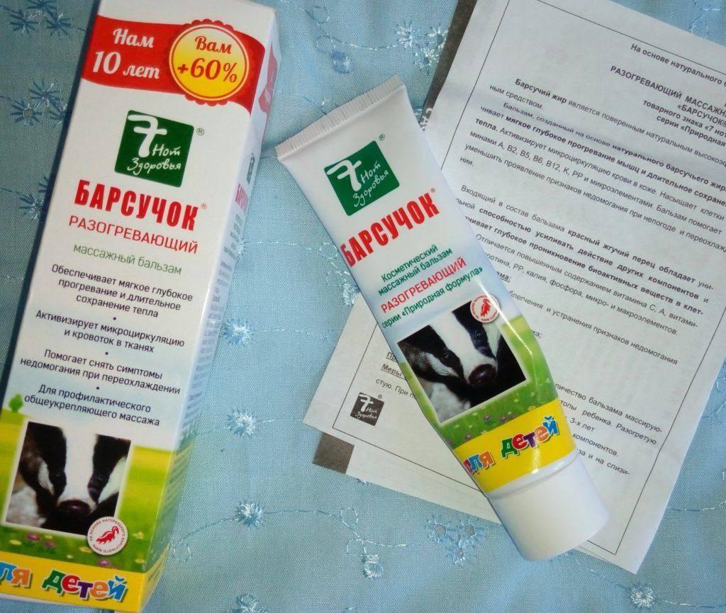 Применение скипидарной мази от кашля для детей