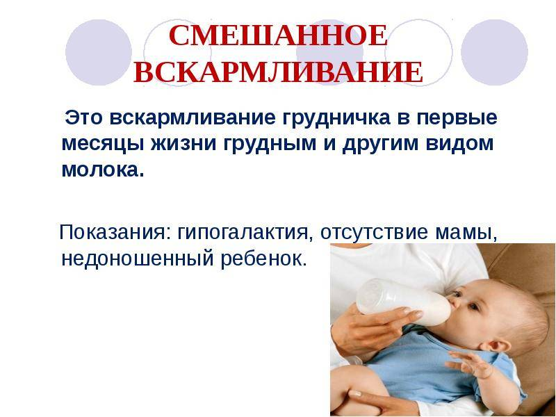 Особенности искусственного вскармливания новорожденных