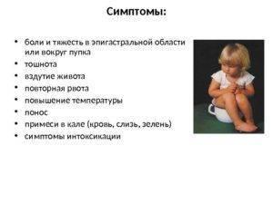 Понос, рвота и температура у ребенка: признаки серьезных заболеваний