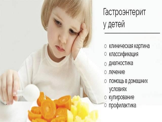 Гастроэнтерит у детей: лечение, диета, меню и питание ребенка, чем лечить, нужен ли антибиотик, как лечить заболевание