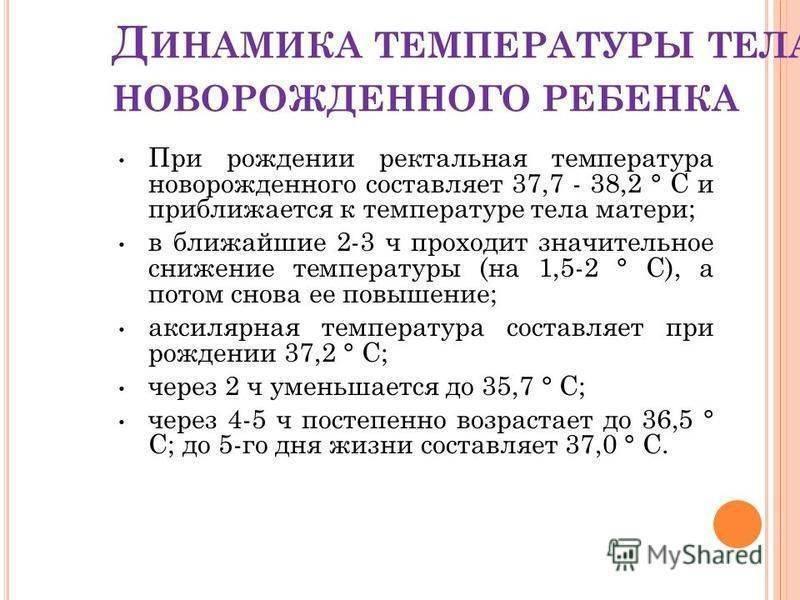 Какая температура должна быть у новорожденного ребенка до одного месяца - забеременела