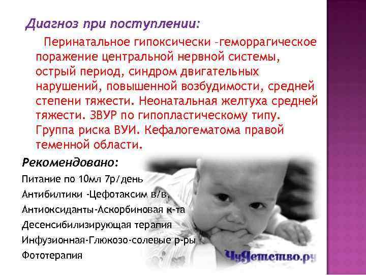 Перинатальное поражение цнс: причины, симптомы и последствия ппцнс у новорожденных детей