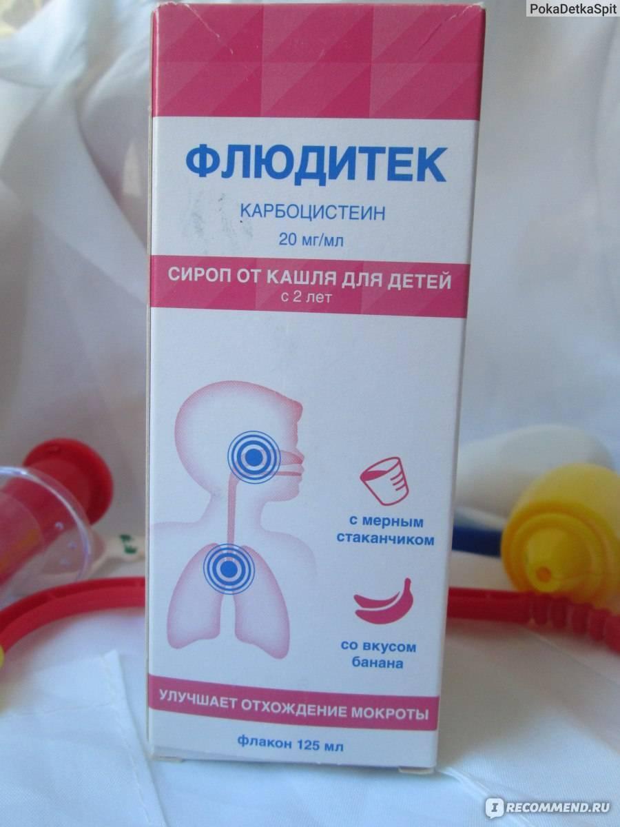 Стодаль сироп от кашля для детей
