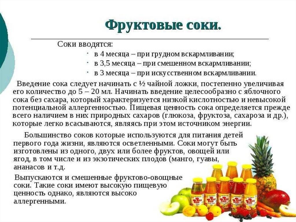 Морковный сок при грудном вскармливании. можно ли морковный сок кормящей маме и грудничку?
