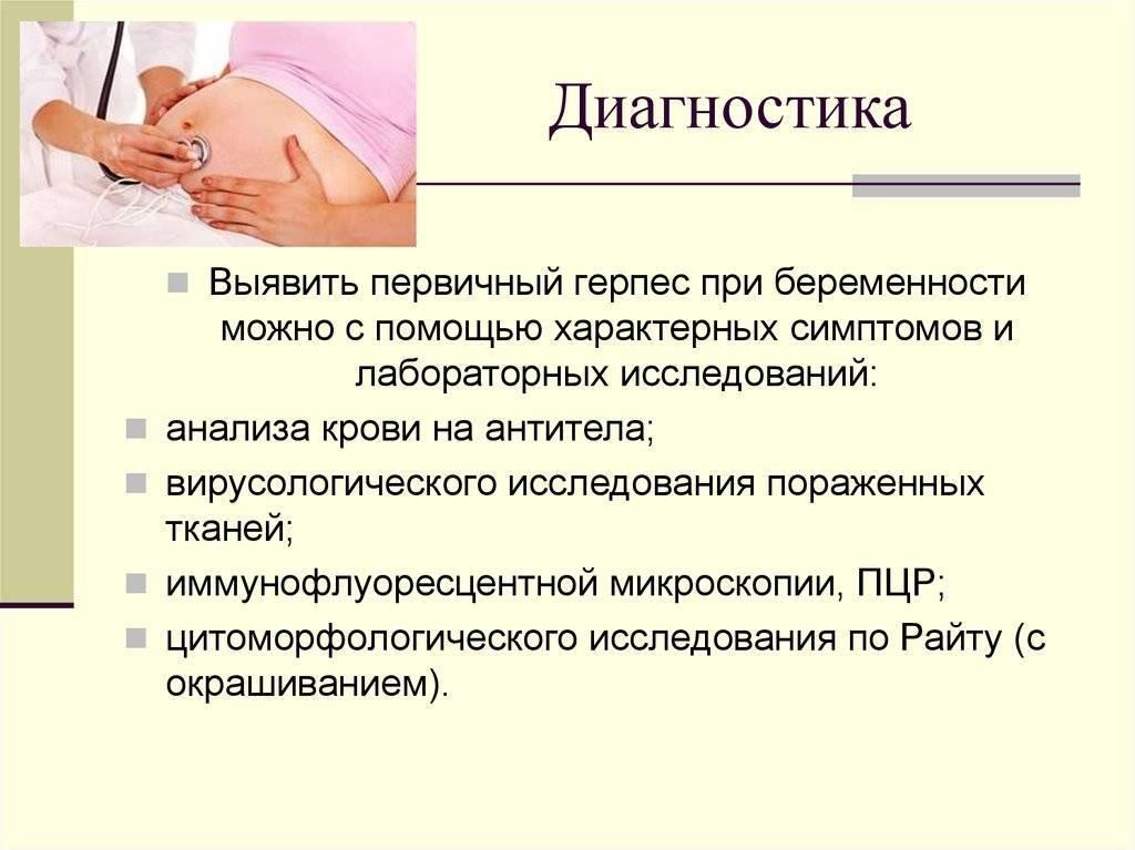 Фарингит при беременности: симптомы и особенности лечения заболевания у будущих мам