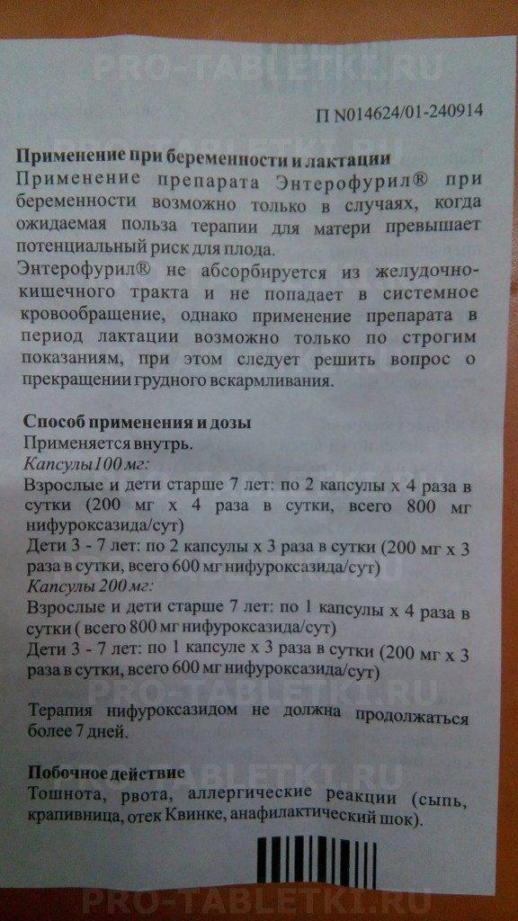 Аналоги энтерофурила — дешевые российские препараты для детей и взрослых