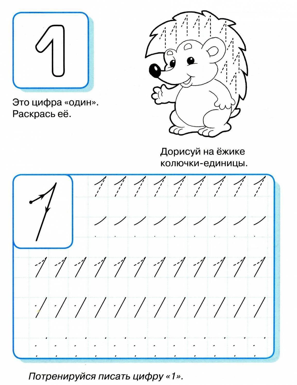 Прописи для детей 6 7 лет печатные буквы. как научить ребенка-дошкольника правильно писать буквы и цифры: прописи, советы и хитрости обучения
