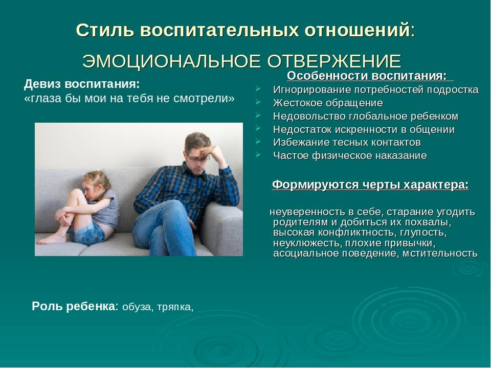 Семейное воспитание: стили и типы. их характеристика и влияние на ребенка