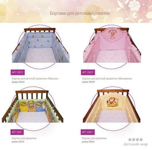 Размеры и изготовление бортиков для кроватки новорожденному собственноручно