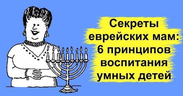 Воспитание по-еврейски и заповеди торы: плюсы и минусы