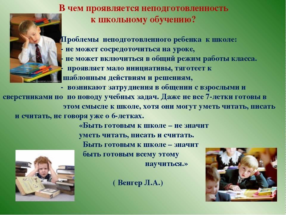 Психологическая готовность к обучению в школе