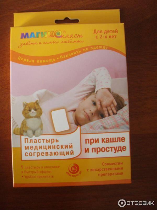 Детские мази для растирания при кашле