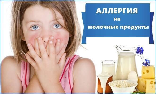 Может ли быть аллергия на творог у грудного ребенка