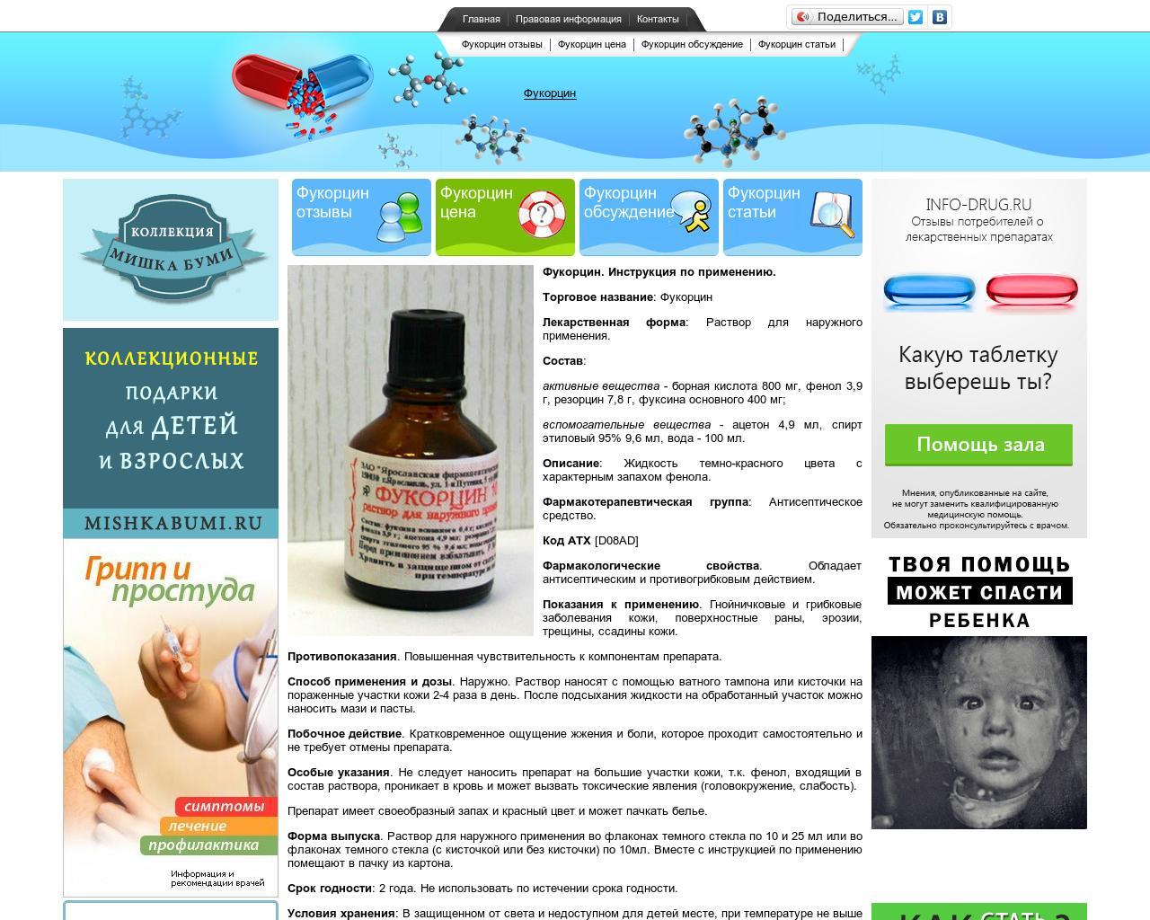 Можно ли новорожденным применять фукорцин при - до родов