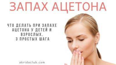 Запах ацетона изо рта у грудничка