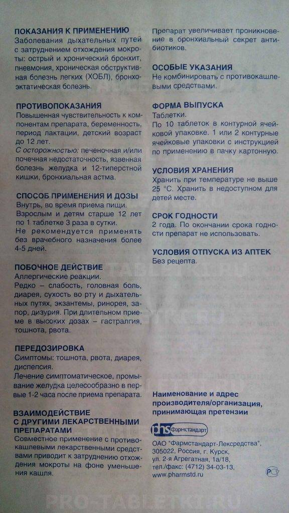 """""""бронхорус"""" (таблетки): инструкция по применению, отзывы, аналоги, описание препарата"""
