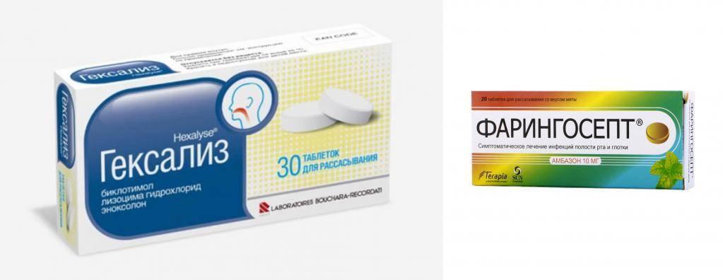 Таблетки лизобакт - инструкция, дешевые аналоги, применение у детей